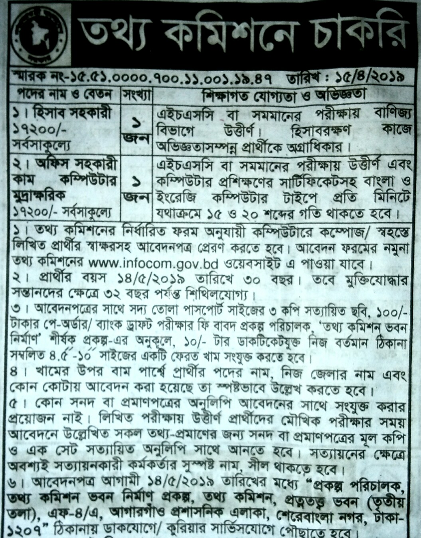 Information Commission job circular 2019. তথ্য কমিশন নিয়োগ বিজ্ঞপ্তি ২০১৯