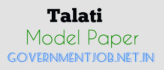 Revenue Talati Model Question Papers PDF  Download