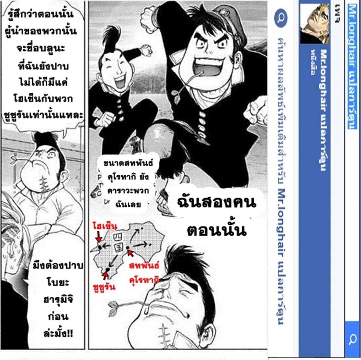 Sun-ken Rock ตอนที่ 151 TH แปลไทย
