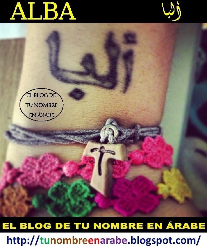 Alba en letras arabes tattoo