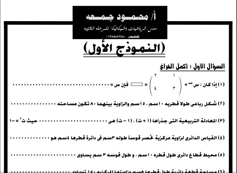 تحميل مراجعة الجبر للصف الاول الثانوى دور ثان 2016 للاستاذ / محمود جمعه