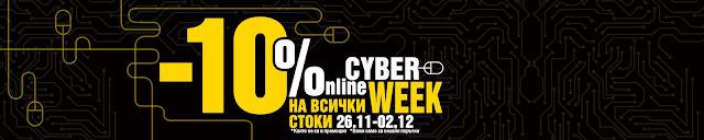 практис Кибер Седмица с намаление -10%
