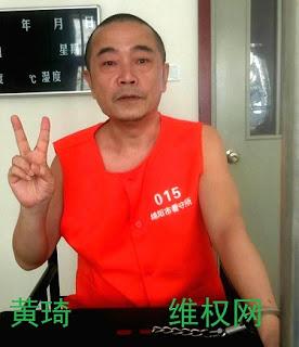 六四天网黄琦案庭前会议将于2018年12月10日在绵阳法院召开