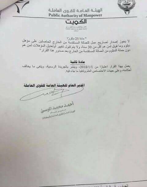 قرار الكويت بمنع استقدام عمالة من الخارج 2018