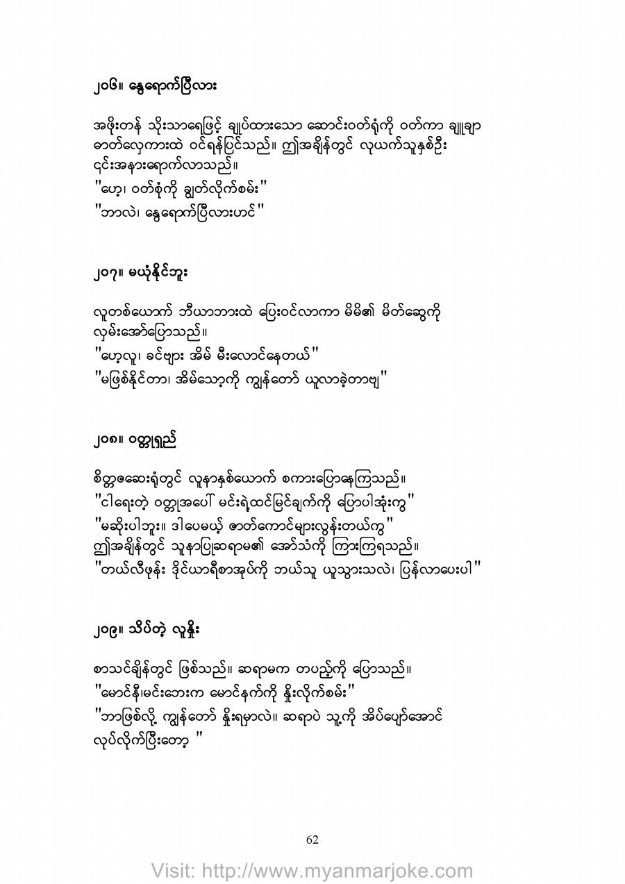 Culture Minister, burmese joke