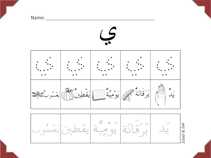 arabic handwriting worksheets hand writing. Black Bedroom Furniture Sets. Home Design Ideas
