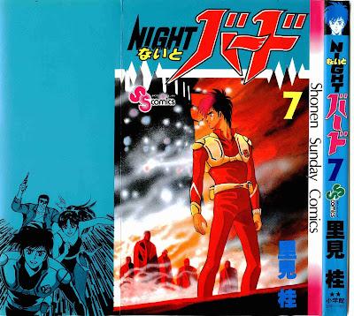 NIGHTバード 第01-07巻 raw zip dl
