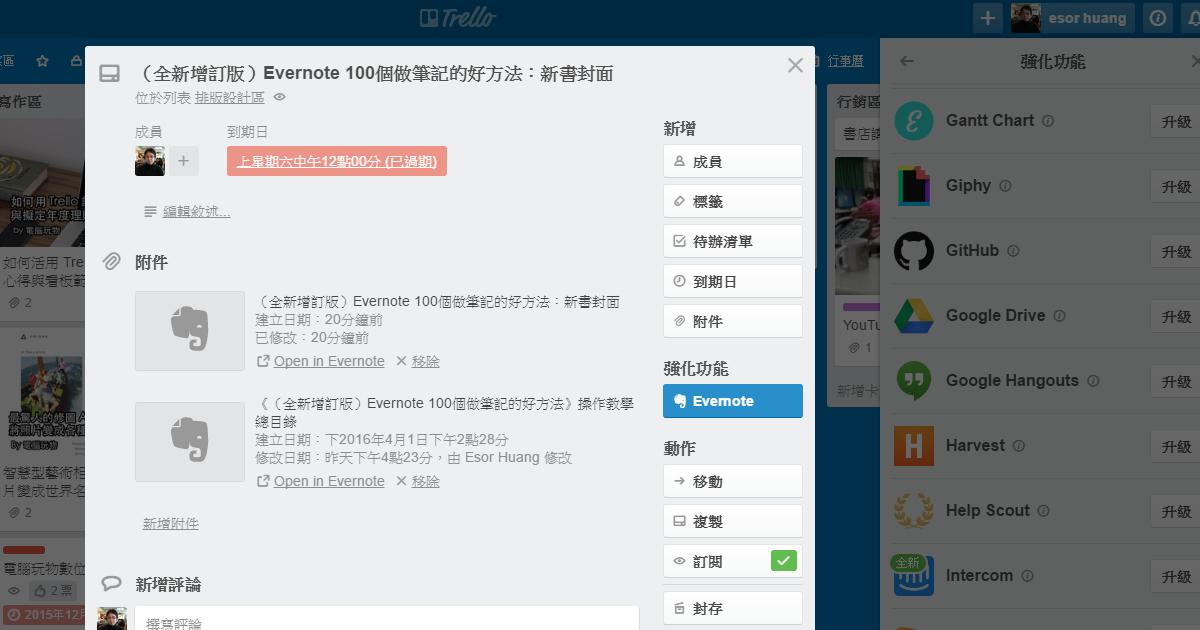 Trello 開放「強化功能」讓免費用戶串聯 Evernote 等雲端服務