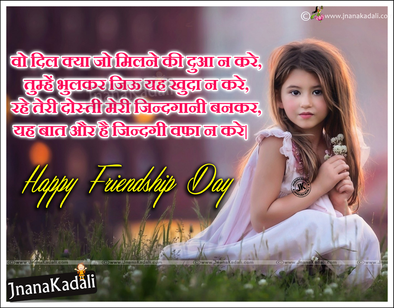 Hindi Friendship Day Sheyari Dosthi Wishes Quotes In Hindi Cute
