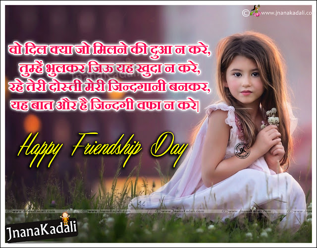 Here is the latest Dosthi Sheyari in Hindi Cute little children hd wallpaper with hindi sms Best all time friendship day hindi language greetings quotes wishes Online Facebook Status Friendship day wishes