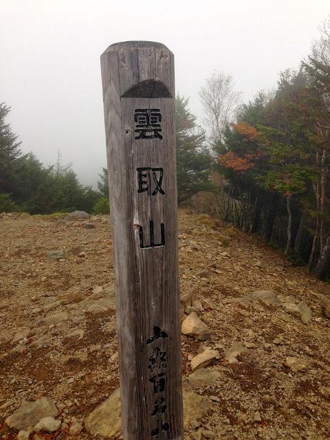 雲取山山頂(山梨県バージョン)