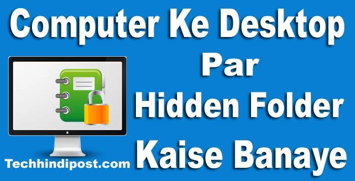 computer desktop par hidden folder kaise banaye