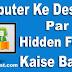 Computer Ke Desktop Par Hidden Folder Kaise Banaye