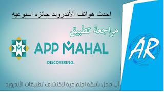 مراجعة تطبيق اب محل app mahal لا تفوتك الجوائز الأسبوعيه حمل التطبيق