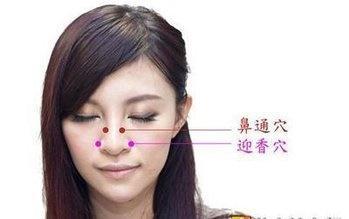 穴位養生堂:按按鼻通等3穴位,舒緩鼻過敏超簡單!(增加免疫力)