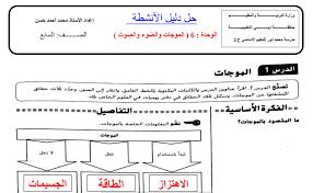 حل دليل الأنشطة المختبرية الأحياء للصف العاشر الفصل الأول 2019