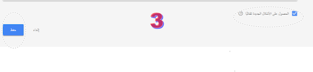 (الإعلانات التلقائية) تحديثات جوجل ادسنس الجديدة  تعرف على الاعدادات الصحيحه لها