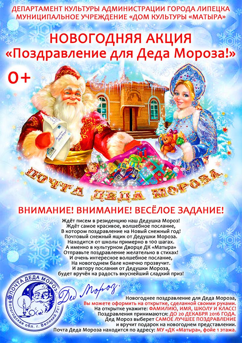 поздравление и вручение подарков от деда мороза