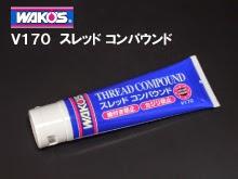WAKO'SワコーズのTHCスレッドコンパウンドの使用方法としてはよく外すボルトナットに塗りつけてカジリ防止、錆び防止に使用します。