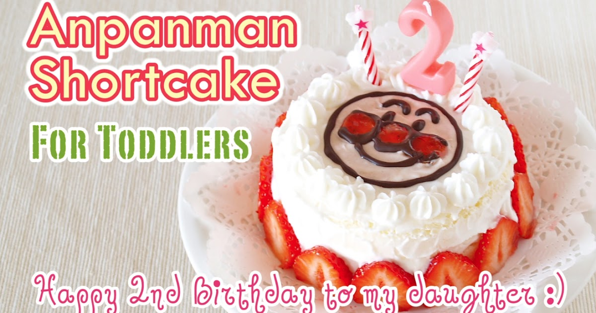 Create eat happy happy 2nd birthday anpanman for Anpanman cake decoration