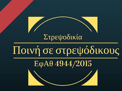Στρεψοδικία - Ποινή σε στρεψόδικους - ΕφΑθ 4944/2015