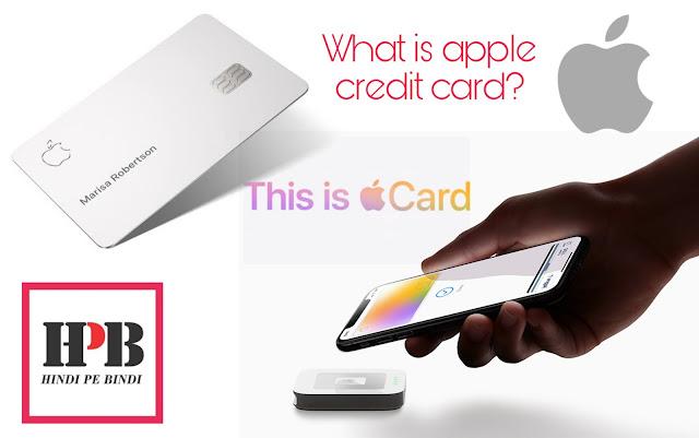Apple Credit Card क्या हैं|What is Apple Credit Card |और Apple Credit Card Use कैसे करे।