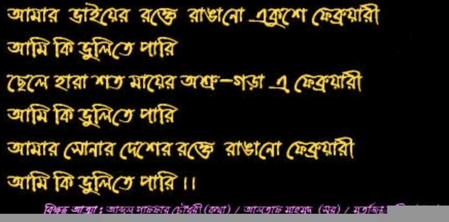 Bangla Love Poem - Some Broken Heart Bangla Poem