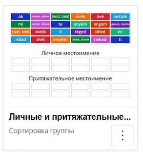 тест на притяжательные местоимения в венгерском
