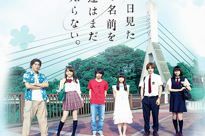 Anohana The Flower We Saw That Day Live Action