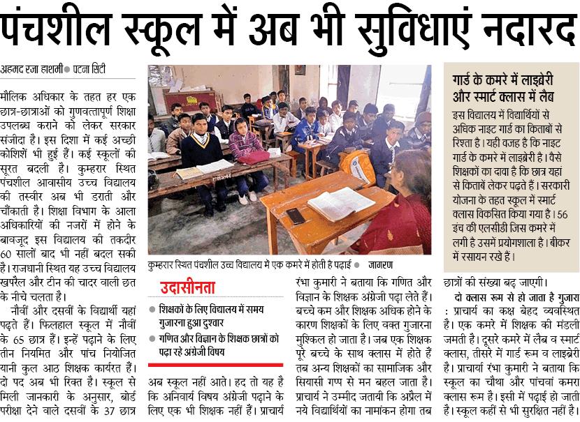 पटना सिटी: पंचशील स्कूल में अब भी सुविधाएं नदारद