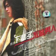 Yi Xin (易欣) - Zui Hou Yi Di Lei (最后一滴泪)