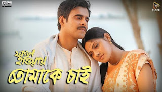 TOMAKE CHAI FUll LYRICS (তোমাকে চাই) - Fagun Haway (2019)