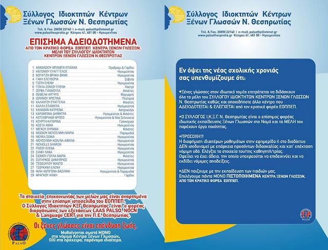 Θεπρωτία: Επίσημα αδειοδοτημένα Κέντρα Ξένων Γλωσσών