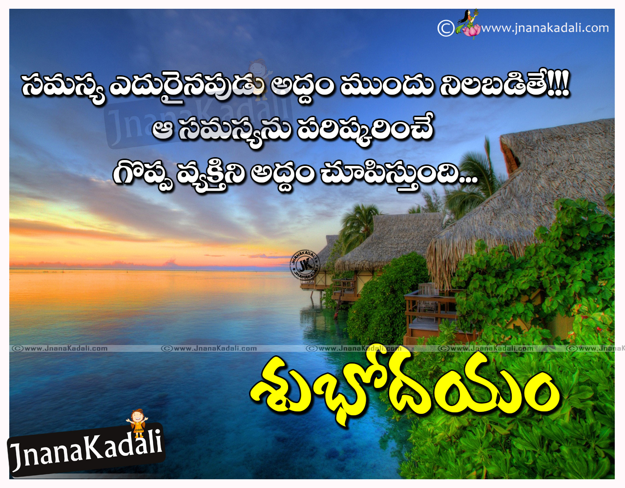 Morning Life Quotes Telugu Heart Touching Inspirational Quotes With Good Morning