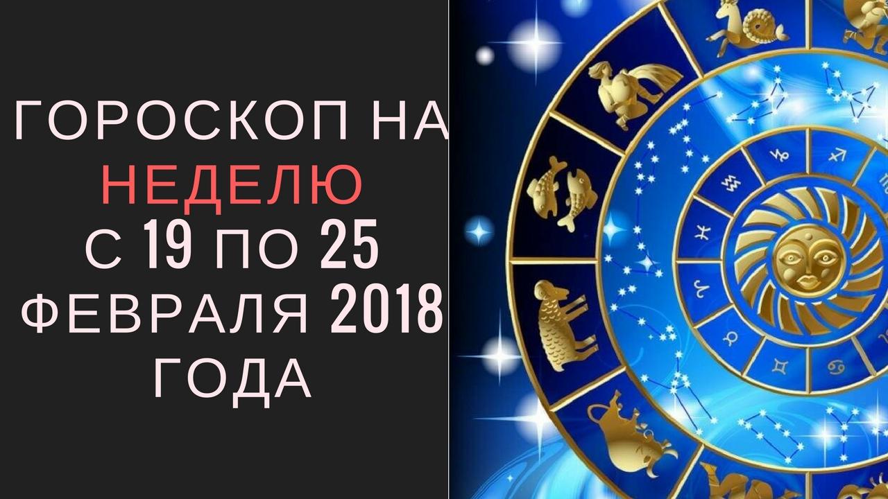 Гороскоп на неделю с 19 по 25 февраля 2018 года