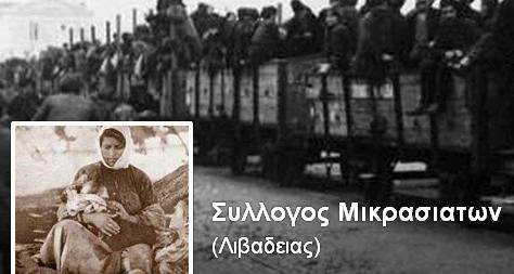 Αποτέλεσμα εικόνας για ΠΟΛΙΤΙΣΤΙΚΟΣ ΣΥΛΛΟΓΟΣ ΜΙΚΡΑΣΙΑΤΩΝ ΛΙΒΑΔΕΙΑΣ