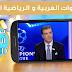شاهد آلاف القنوات العربية والأجنبية والرياضية المشفرة بجودة عالية كأنك في التلفاز - أفضل تطبيق أشرحه لحد الأن