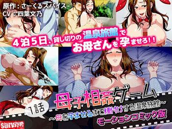 Mother and Son Incest Game ~Until Mama Gets Pregnant Hot Spring Inn~ (3D / Motion) [2/2] [MEGA/Online]