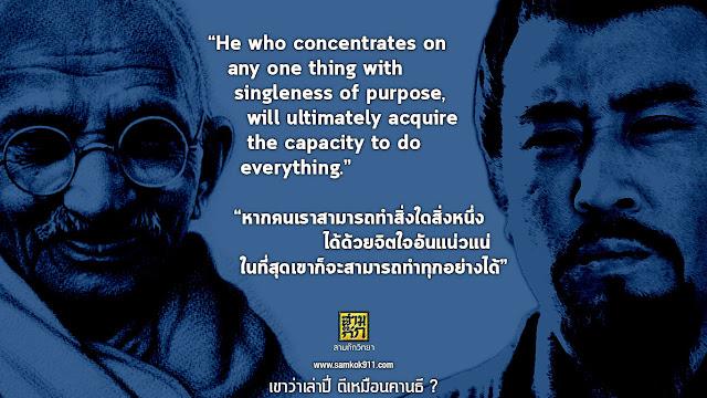 """He who concentrates on any one thing with singleness of purpose, will ultimately acquire the capacity to do everything.""   ""หากคนเราสามารถทำสิ่งใดสิ่งหนึ่ง ได้ด้วยจิตใจอันแน่วแน่ ในที่สุดเขาก็จะสามารถทำทุกอย่างได้"""
