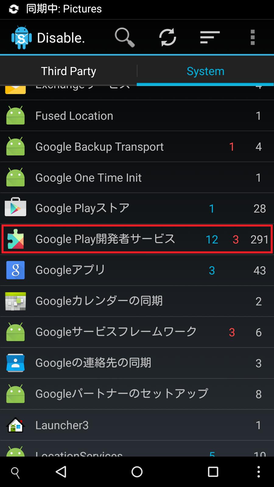 Play 者 繰り返し 停止 開発 Google サービス
