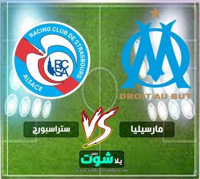 مشاهدة مباراة مارسيليا وستراسبورج بث مباشر اليوم 3-5-2019 في الدوري الفرنسي