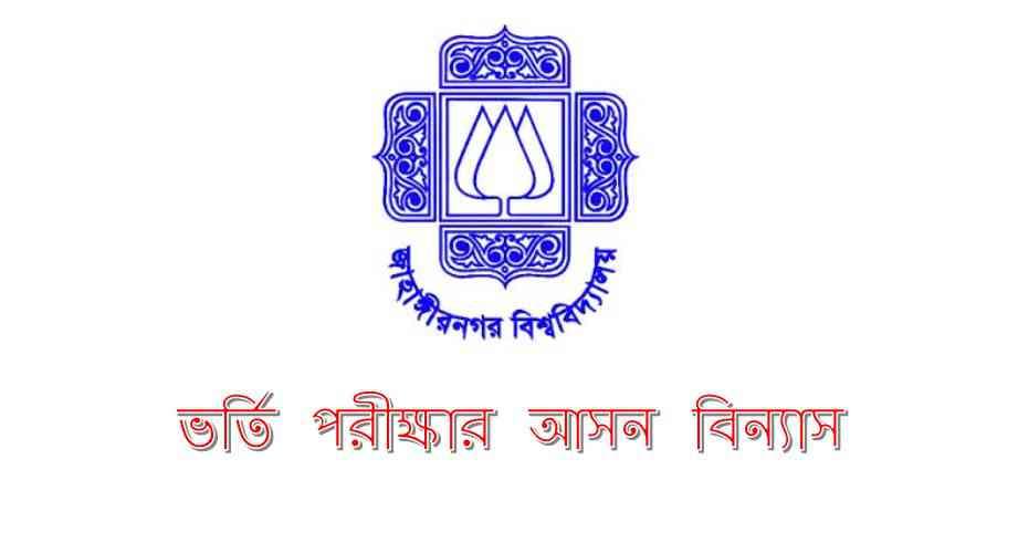jahangirnagar-university-routine-seat-plan
