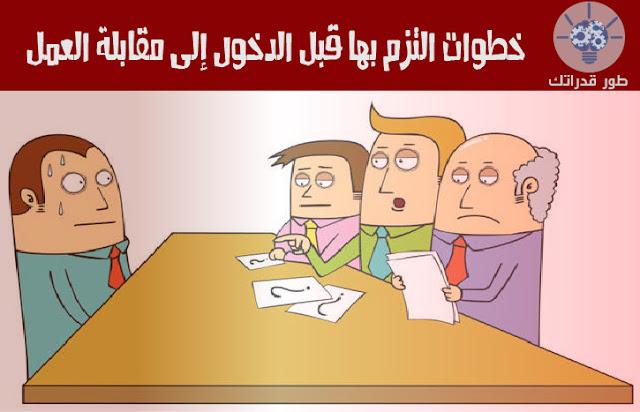 خطوات التزم بها قبل الدخول إلى مقابلة العمل