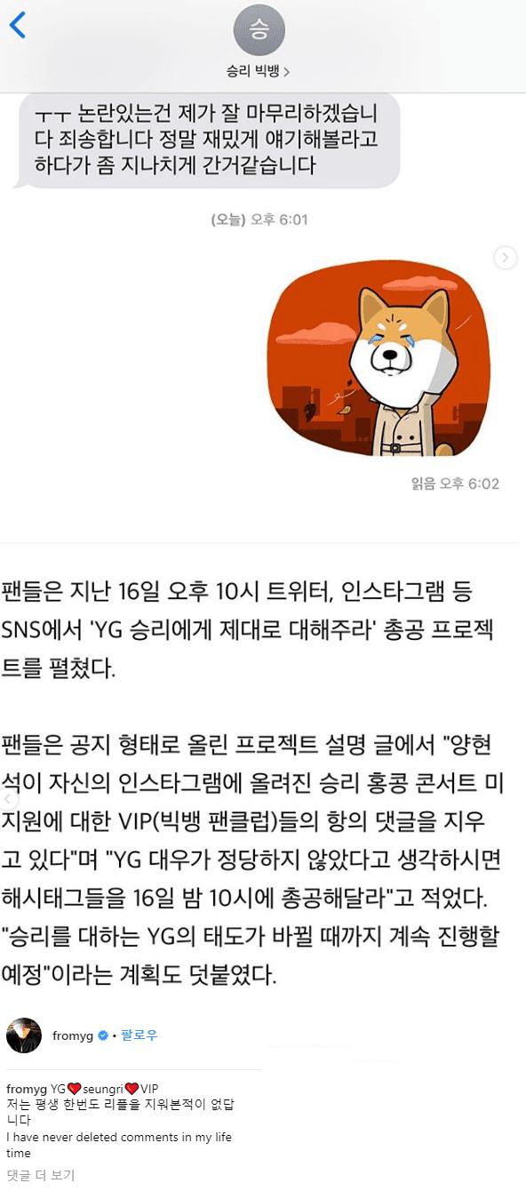 [THEQOO] Yang Hyun Suk'un Seungri hakkındaki Insta güncellemesi
