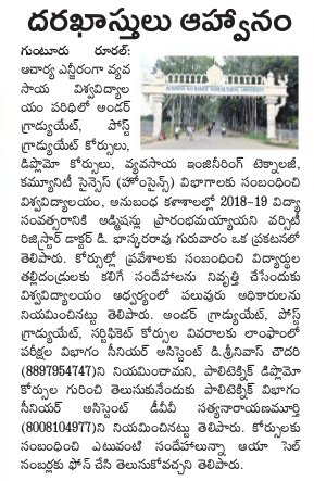 ANGRAU Admissions Stated for year 2018-19