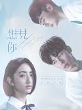 想見你 - Someday or One Day (2019)
