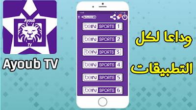 تطبيق Ayoub TV الرائع  لمشاهدة القنوات المشفرة على الهاتف