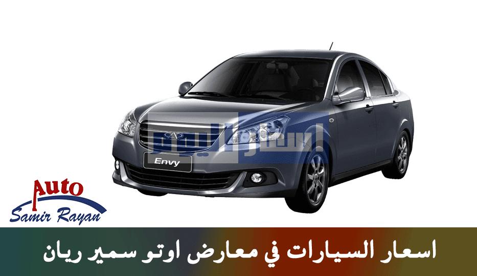 اوتو سمير ريان اسعار السيارات 2021