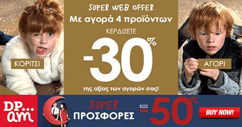 prosfora-DPam-30-ekptosi