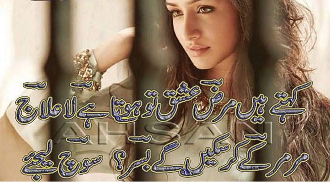 friendship status for whatsapp 2017 urdu poetry love kehte hain marze ishq to hota hai lailaaj